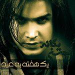 محسن یگانه یه هفته به عید ( اجرای زنده )