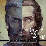همایون شجریان دیدار مولانا و شمس
