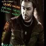 محمد یاوری دوست دارم