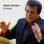 عباس قادری – ای عشق