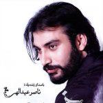 ناصر عبدالهی مبا غمگین