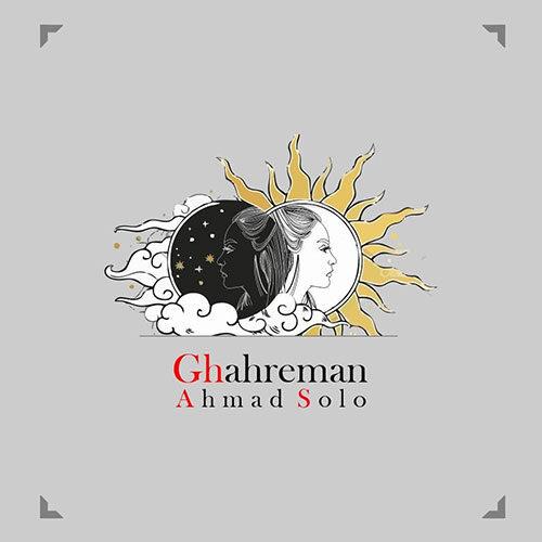 Ahmad Solo Ghahraman 500x500 - دانلود آهنگ دلو سپردم به خودت مراقبم باش [قهرمان] از احمد سلو