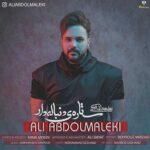 Ali Abdolmaleki Setareye Donbaleh Dar 150x150 - دانلود آهنگ ستاره ی دنباله دار از علی عبدالمالکی