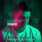 Ali Hosseini Dobare 150x150 - دانلود آهنگ دوباره کنار یه دریا با تو میخوامش چشاتو به من نگاه کن از علی حسینی