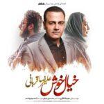 Alireza Ghorbani Khiale Khosh 1 150x150 - دانلود آهنگ تو آه منی اشتباه منی از علیرضا قربانی