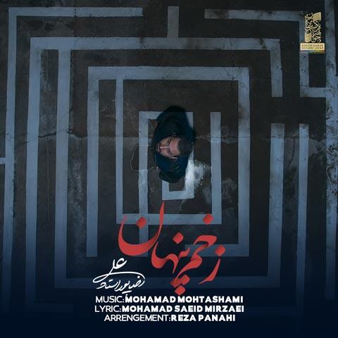 Alireza Pourostad Zakhme Penhan - دانلود آهنگ خسته ام از این جهانی که باید از تو بگذرم از علیرضا پوراستاد