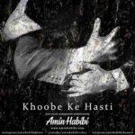 Amin Habibi Khoobe Ke Hasti 1 150x150 - دانلود آهنگ خوبه که هستی از امین حبیبی