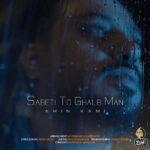 Amin Kami Sabeti To Ghalb Man 150x150 - دانلود آهنگ هک شده رو دست تو جای دستاش از امین کامی