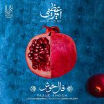 Amir Azimi Faale Khosh 150x150 - دانلود آهنگ فال خوش از امیر عظیمی