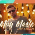 Amir Farjam 400x400 1 150x150 - دانلود آهنگ میم مثله از امیر فرجام
