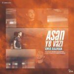 Amir Raaman Asan Ye Vazi 150x150 - دانلود آهنگ اصلا یه وضعی از امیر رامان