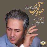 Amir Tajik Ghahve Ghajari 150x150 - دانلود آهنگ قهوه قجری از امیر تاجیک