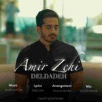 Amir Zehi Deldadeh 150x150 - دانلود آهنگ دلداده از امیر زهی