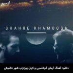 Arman Garshasbi Shahre Khamoosh Ft Kian Pourtorab 150x150 - دانلود آهنگ شهر خاموش از آرمان گرشاسبی و کیان پورتراب