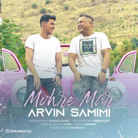 Arvin Samimi Mohre Mar - دانلود آهنگ اصلا میدونی می تونم با عشقت از صبح تا شب خیره شم بهت از آروین صمیمی