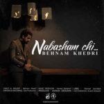 Behnam Khedri Nabasham Chi Cover 150x150 - دانلود آهنگ اگه وقتی دلش تو غصه میگیره نباشم چی از بهنام خدری