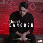 Danoosh Doori 150x150 - دانلود آهنگ دوری از دانوش