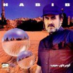 Habib Kavire Bavar 150x150 - دانلود آهنگ یه درخت خشکو بی برگ میون کویره داغ از حبیب