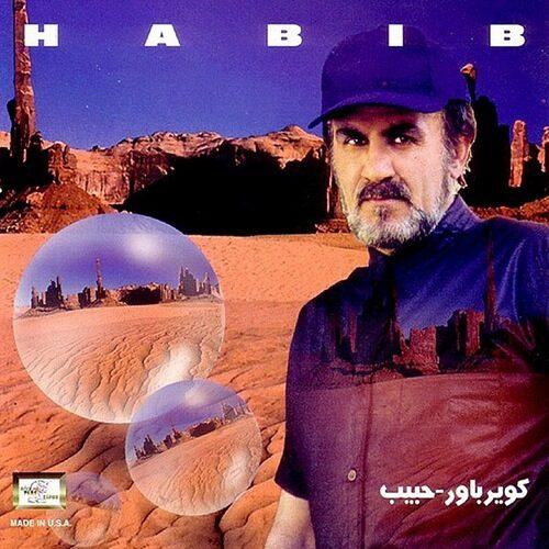Habib Kavire Bavar 500x500 - دانلود آهنگ یه درخت خشکو بی برگ میون کویره داغ از حبیب