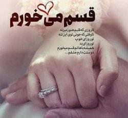 Hengameh GhasamMikhoram 250x230 1 - دانلود آهنگ تو روزای خوب تو روزای بد همیشه باهاتم قسم میخورم