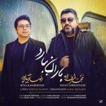Hojat Ashrafzadeh Reza Rashidpoor Baran Bebarad 150x150 - دانلود آهنگ حجت اشرف زاده باران ببارد میروی