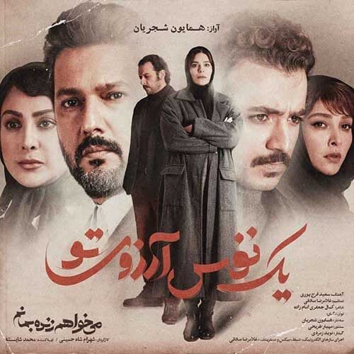 Homayoun Shajarian Yek Nafas Arezouye To 500x500 - دانلود آهنگ در قفس خیال تو تکیه زنم به انتظار تا که تو بشکنی قفس از همایون شجریان