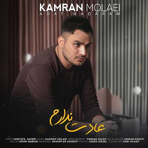 Kamran Molaei Adat Nadaram 500x500 - دانلود آهنگ بمیرم واسه قلبی که هنوز رفتنتو باور نکرده [عادت ندارم] از کامران مولایی