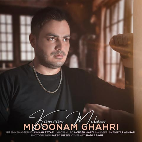 Kamran Molaei Midoonam Ghahri - دانلود آهنگ میدونم قهری از کامران مولایی