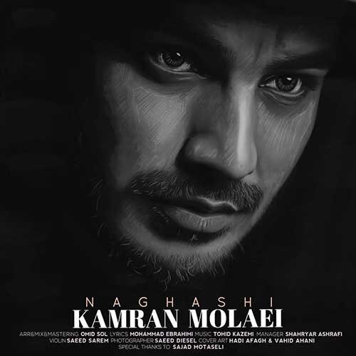 Kamran Molaei Naghashi 500x500 - دانلود آهنگ نقاشی از کامران مولایی