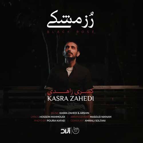 Kasra Zahedi Roze Meshki 1 500x500 - دانلود آهنگ کسری زاهدی رز مشکی