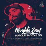 Masoud Sadeghloo Noghte Zaaf 157x157 - دانلود آهنگ نقطه ضعف از مسعود صادقلو
