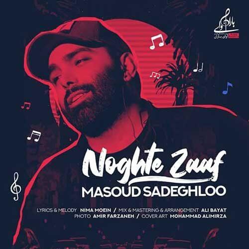 Masoud Sadeghloo Noghte Zaaf 500x500 - دانلود آهنگ نقطه ضعف از مسعود صادقلو