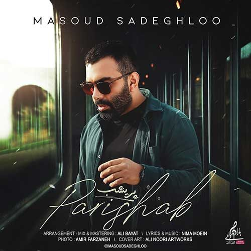 Masoud Sadeghloo Parishab 500x500 - دانلود آهنگ مغرور بی قلب تو کجا بودی حالم بد شد پریشب از مسعود صادقلو