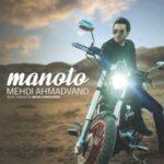 Mehdi Ahmadvand Mano To 300x300 1 150x150 - دانلود آهنگ آدم و حوا منو تو از مهدی احمدوند