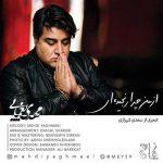 Mehdi Yaghmaei Az Man Chera Ranjidei 150x150 - دانلود آهنگ از من چرا رنجیده ای از مهدی یغمایی