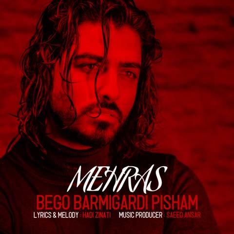 Mehras Bego Barmigardi Pisham - دانلود آهنگ بگو برمیگردی پیشم از مهراس