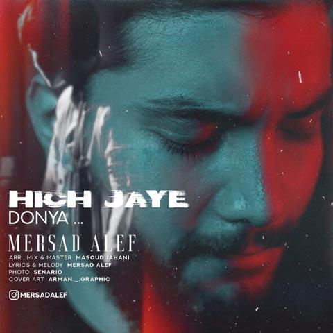 Mersad Alef Hich Jaye Donya - دانلود آهنگ هیچ جای دنیا نمیشه مثل من برات از مرصاد الف
