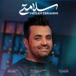 Meysam Ebrahimi Salamati 150x150 - دانلود آهنگ سلامتی از میثم ابراهیمی