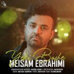 Meysam Ebrahimi Yeki Bashe 1 150x150 - دانلود آهنگ صورت مهربونت اون خنده های خوشگل و دلبرونه از میثم ابراهیمی