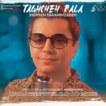Mohsen Ebrahimzadeh Taghche Bala 150x150 - دانلود آهنگ از انرژی تو دلم رد داده والا هی تو طاقچه میذاری بالا از محسن ابراهیم زاده