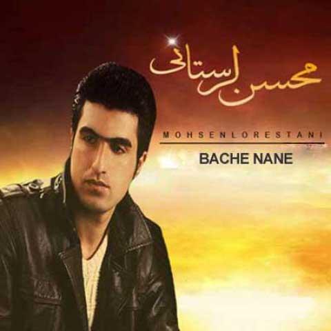 Mohsen Lorestani Bache Nane - دانلود آهنگ بختت بسوزه آسمان دیگه شده آخر زمان [بچه ننه] از محسن لرستانی