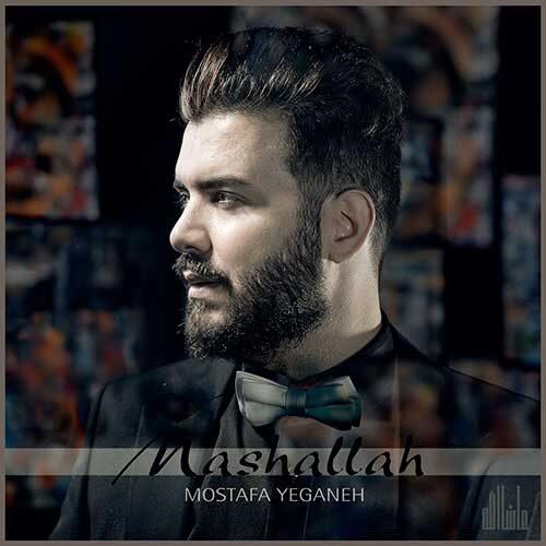 Mostafa Yeganeh Mashallah 500x500 - دانلود آهنگ ماشالله از مصطفی یگانه