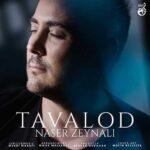 Naser Zeynali Tavalod 1 150x150 - دانلود آهنگ آرزوم اینه که از دست تو باز کادو بگیرم از ناصر زینعلی