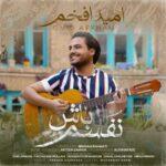 Omid Afkham Nafasam Bash 150x150 - دانلود آهنگ نفسم باش از امید افخم