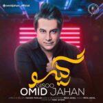 Omid Jahan Gisoo 150x150 - دانلود آهنگ یار تویی یار تویی شب زده گیسوی تو از امید جهان