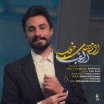 Ragheb Roozhaye Khoob 150x150 - دانلود آهنگ خوشحالم واسه روز های خوبی که قراره با تو باشم از راغب