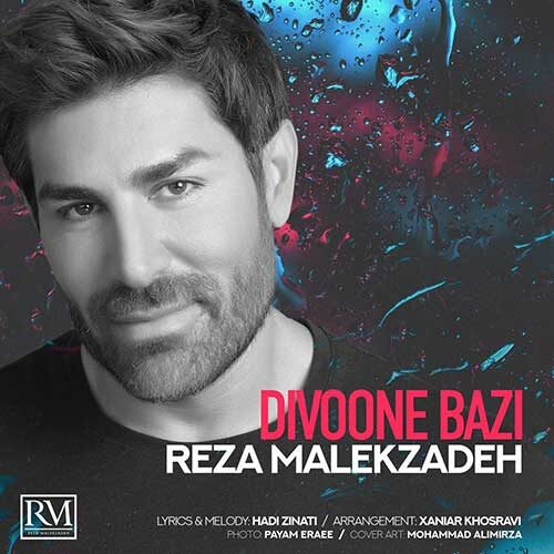 Reza Malekzadeh Divoone Bazi 500x500 - آهنگ با تو هزار سالم بشه خسته نمیشم - دیوونه بازی از رضا ملک زاده