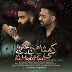 Reza Shiri Ki Mesle Man 150x150 - دانلود آهنگ حال تو خوبه و حالم بد از رضا شیری