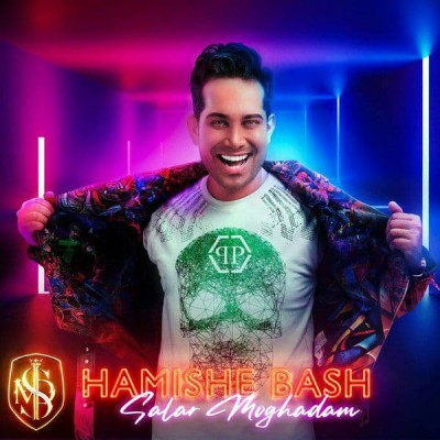 Salar Moghadam – Hamishe Bash - دانلود آهنگ همیشه باش از سالار مقدم