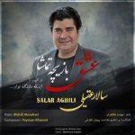 SalarAghili EshghBazicheTamasha 480x480 1 150x150 - دانلود آهنگ عشق بازیچه تماشا از سالار عقیلی